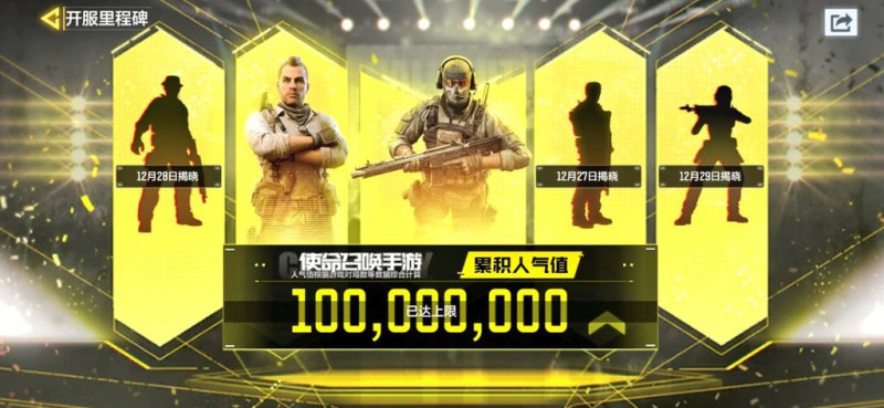100 million players in one week cod mobile Chinese version