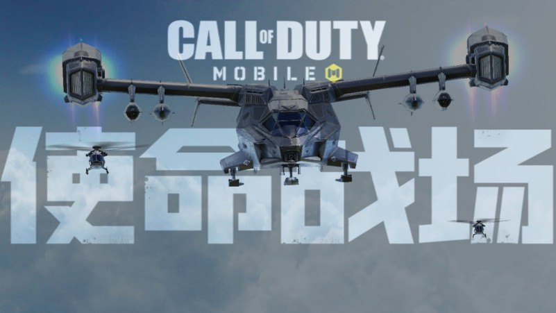 CHINESE VERSION COD MOBILE