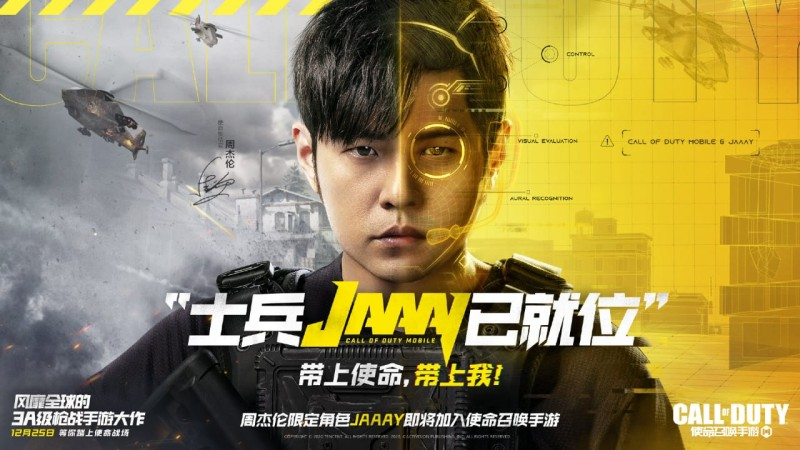 Jay Chou Call of Duty Mobile