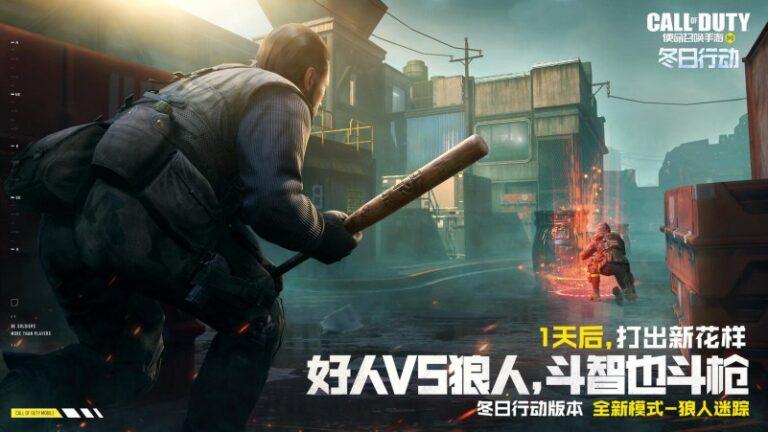 season 2 cod mobile china