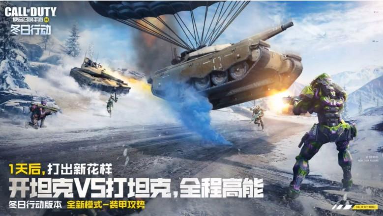 COD Mobile China